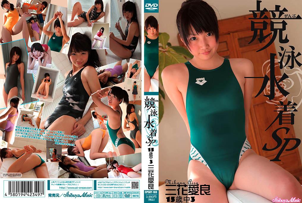 [CPSKY-169] Aira Mihana 三花愛良 – ぜんぶ競泳水着SP 三花愛良 15歳中3