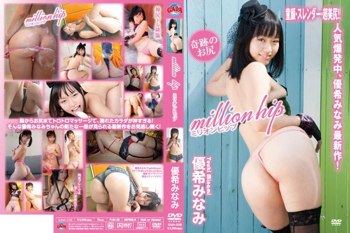 [GAIA-038] Yuuki Minami 優希みなみ million hip ミリオンヒップ
