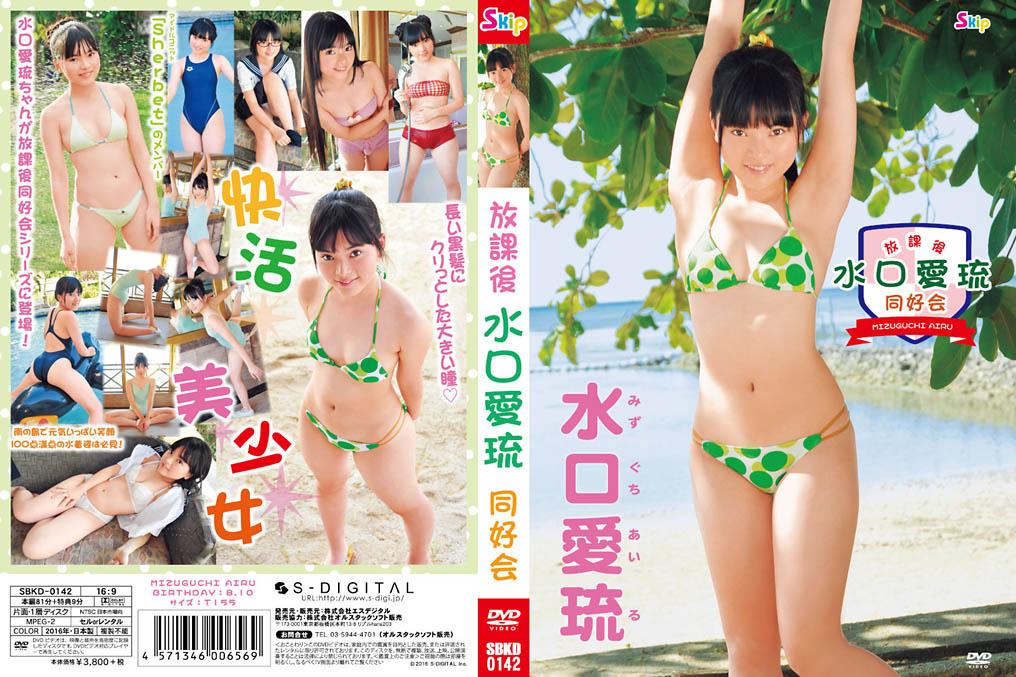 [SBKD-0142] Airu Mizuguchi 水口愛琉 – 放課後 水口愛琉 同好会