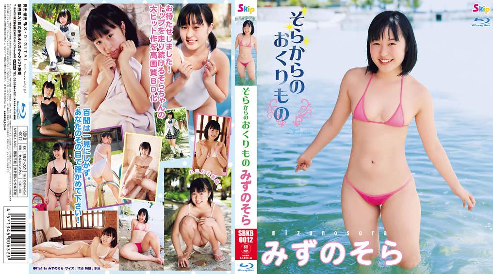 [SBKB-0012] Sora Mizuno みずのそら – そらからのおくもりの Blu-ray