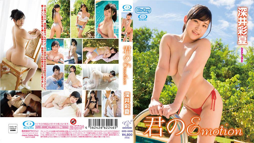 [GRD-089B] Ayaka Fukai 深井彩夏 – 君のEmotion 深井彩夏 Blu-ray