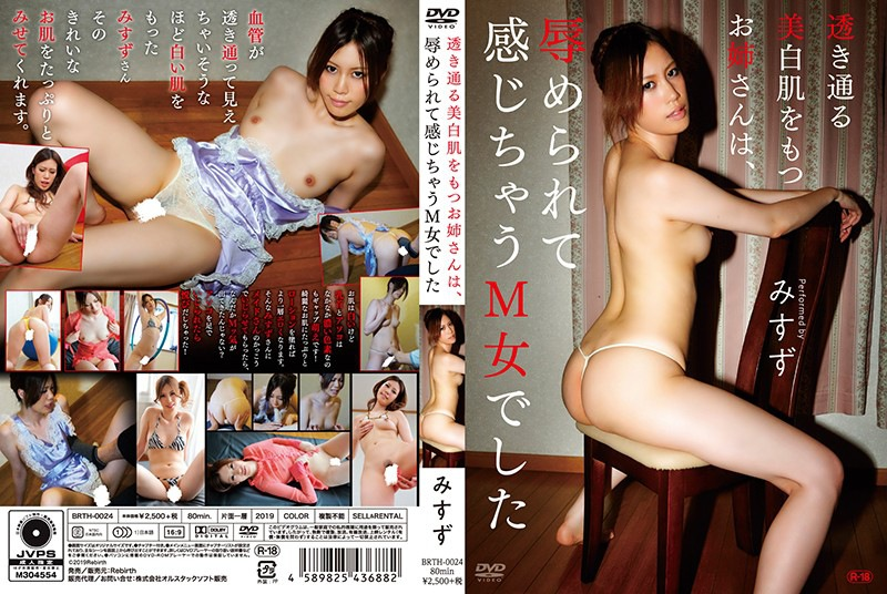 [BRTH-0024] Misuzu みすず – Pale White-Skinned Hottie Made To Awaken Her Inner Sub – She Takes It Until She Likes it