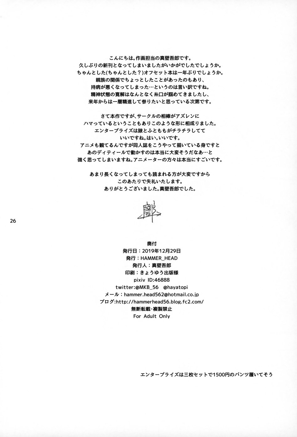 c97_hammer_head_makabe_gorou_enterprise_no_keibo_azur_lane_025.jpg