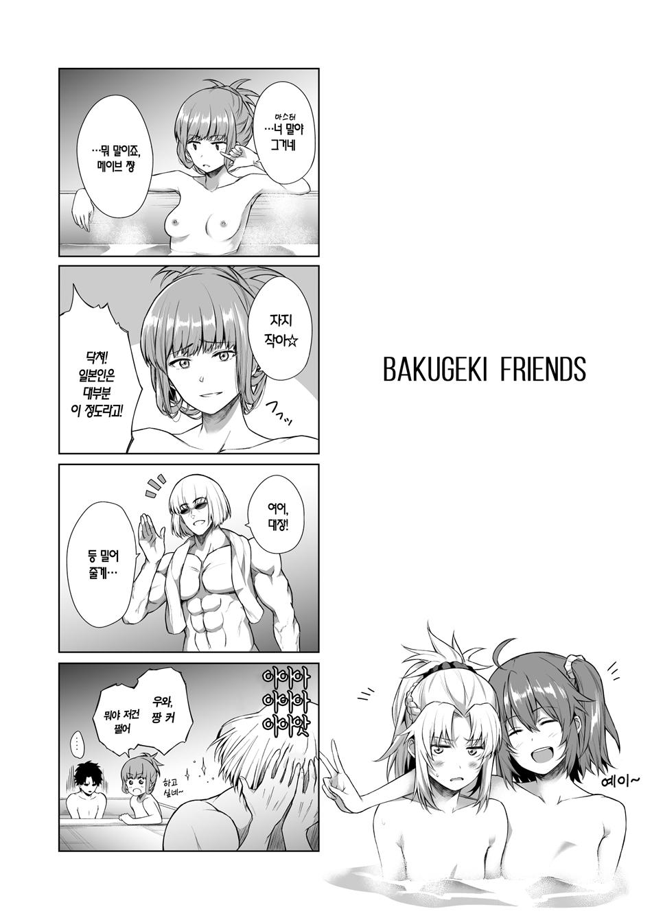 02_77477617_p1_webbakugeki_friends.jpg