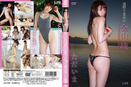 [LCDV-40802] Chika Kanayama 金山睦 - ただいま