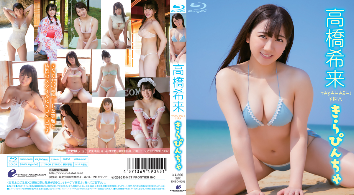 ENBD-5055 高橋希来 「きらぴんちゃ」