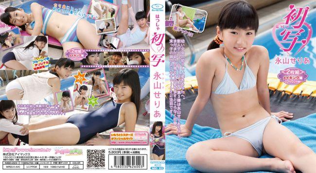 [IMBD-223] Seria Nagayama 永山せりあ – 初写 永山せりあ Blu-ray