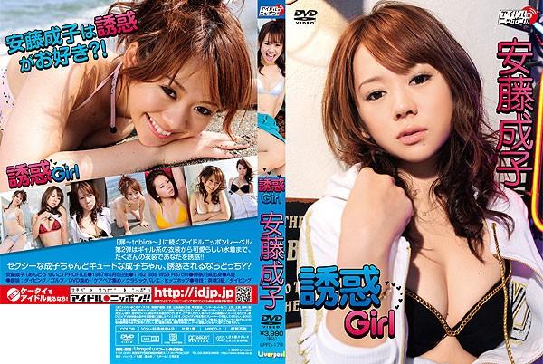 [LPFD-179] Shigeko Ando 安藤成子 – 誘惑Girl