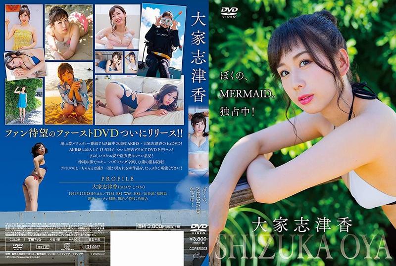 [COPER-003] Shizuka Oya 大家志津香 – My MERMAID. In monopoly!