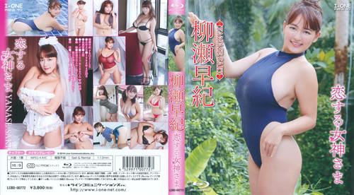 [LCBD-00772] Saki Yanase 柳瀬早紀 - 恋する女神さま Blu-ray