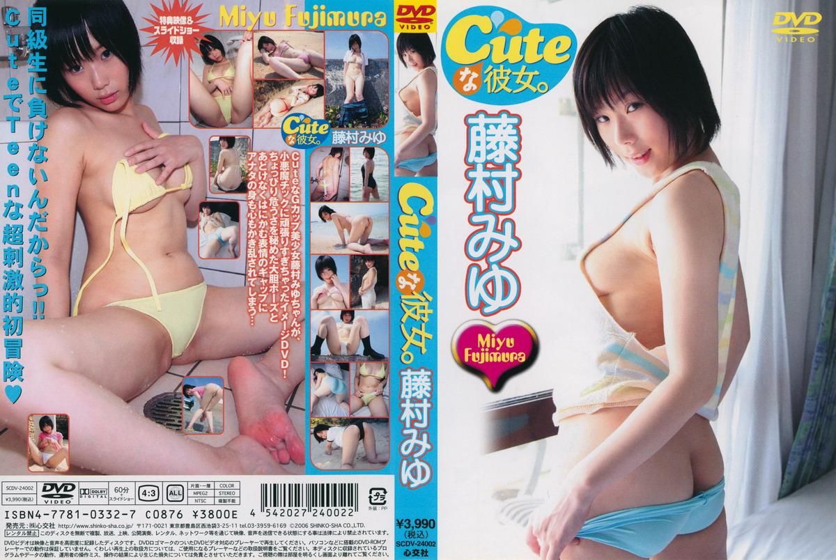 [SCDV-24002] 藤村みゆ – Cuteな彼女。
