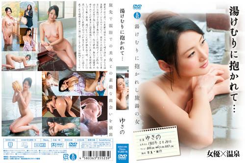 [SHMO-084] Yukino ゆきの - 湯けむりに抱かれて…