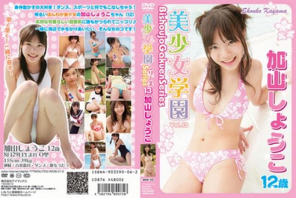 [IMOB-013] 加山しょうこ – 美少女学園 Vol.13 加山しょうこ 12歳