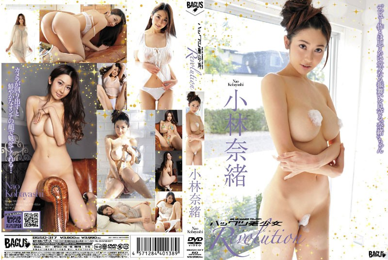 [BGSD-317]Nao Kobayashi – Nude Ero Asian Idol With a Shaved Pussy