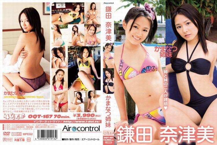 [OQT-167] Natsumi Kamata 鎌田奈津美 – Kamanatsu sisters かまなつ姉妹