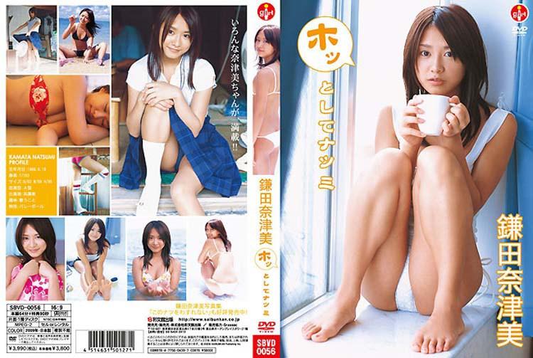 [SBVD-0056] Natsumi Kamata 鎌田奈津美 – Hotto shite Natsumi ホッとしてナツミ